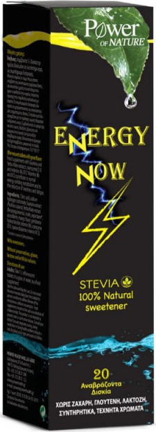 POWER HEALTH ENERGY NOW STEVIA 20αναβράζ …