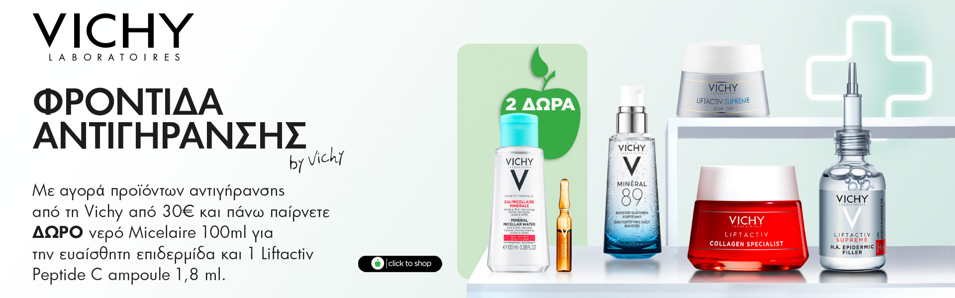 Vichy antiage Septembers gifts