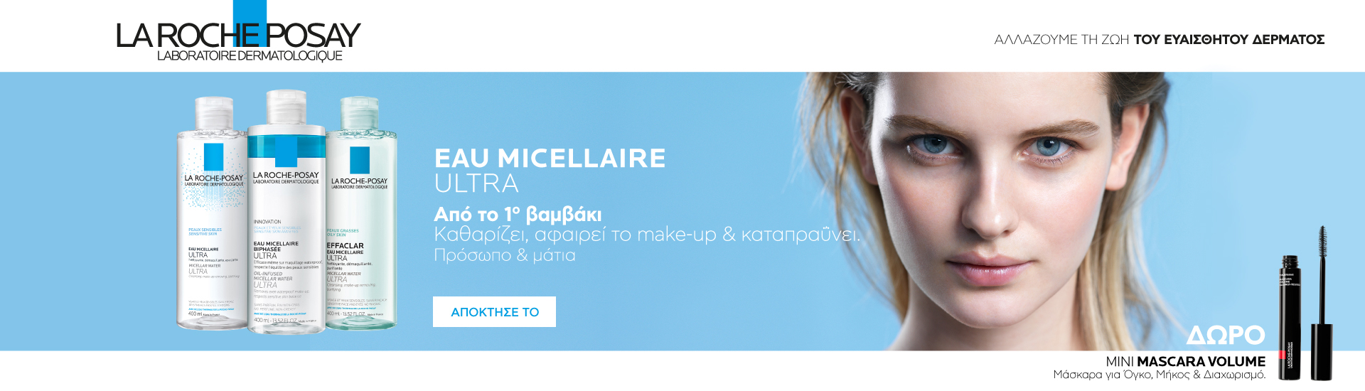 La Roche Posay Face Cleansing